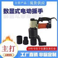 SGDD600N.m電動數顯扭矩扳手價格安裝用