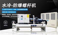深圳螺杆式防爆冷水机