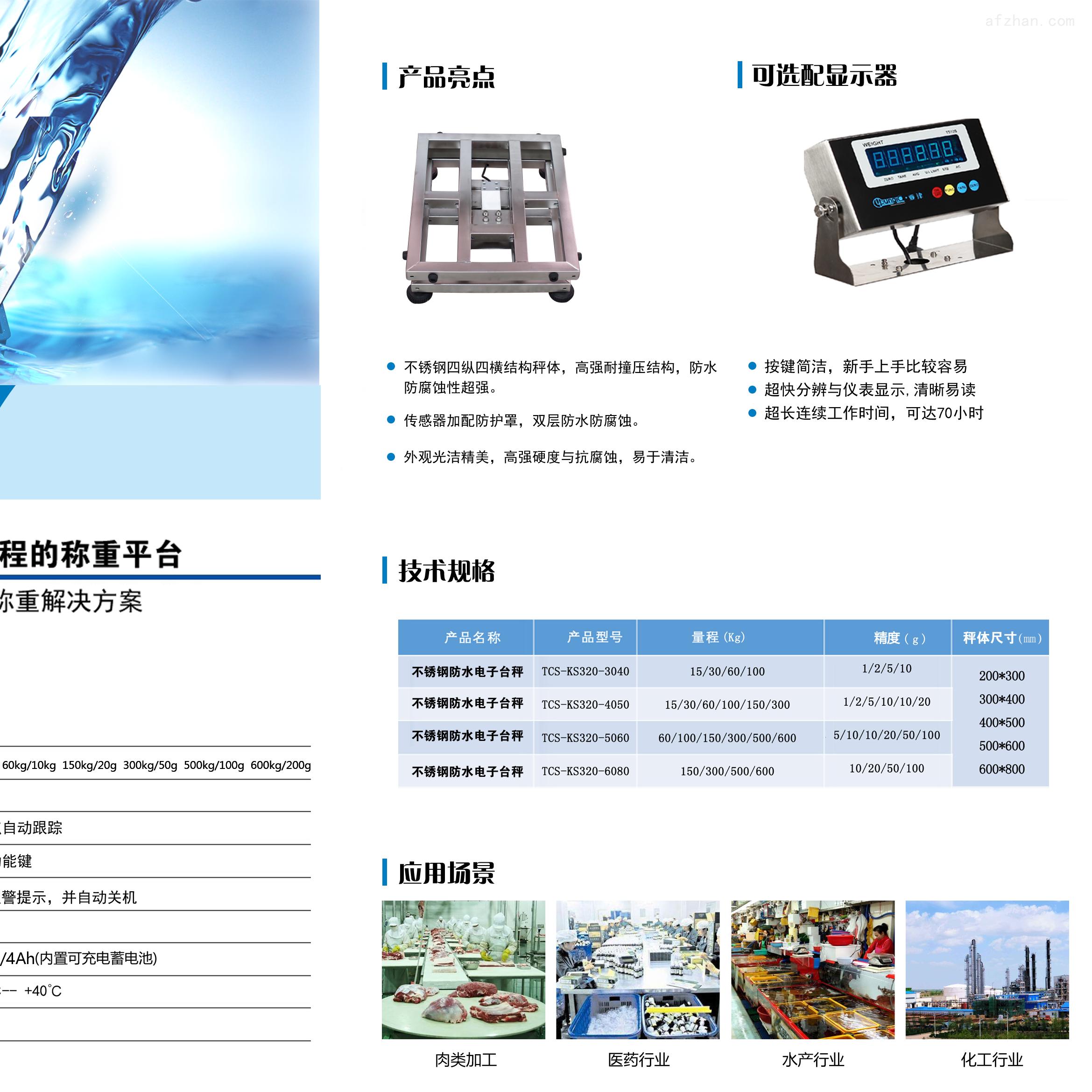 防水电子台秤/桌秤