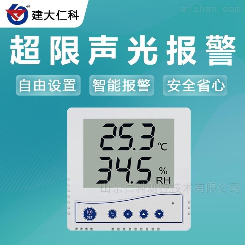 建大仁科可选配智能温湿度记录仪