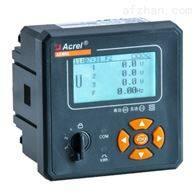 AEM96-CF安科瑞AEM96嵌入式安装电能计量表