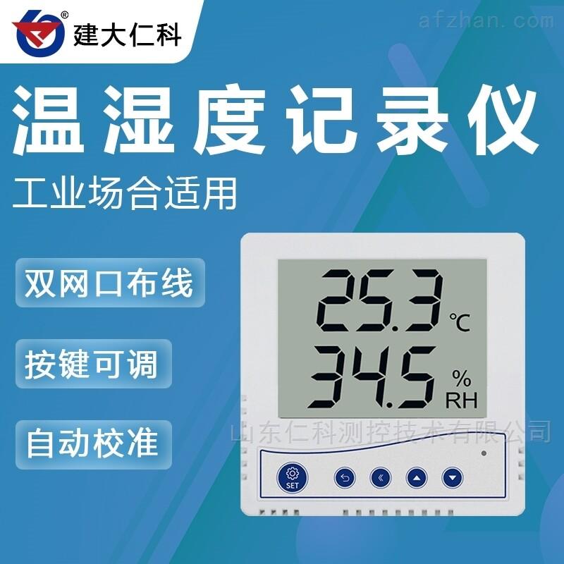 建大仁科 济南厂家温湿度记录仪