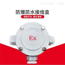 BJX防爆三通接线盒