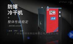 杭州化工厂防爆冷干机
