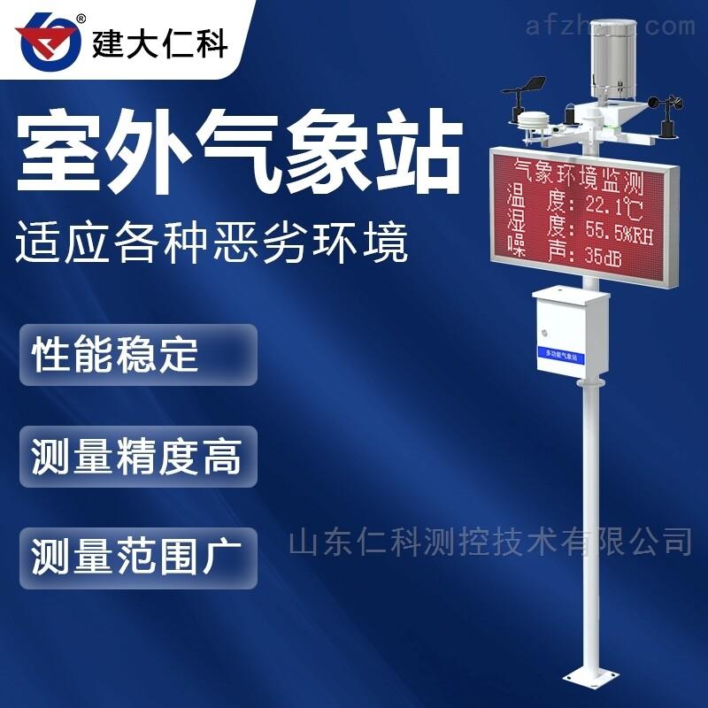 建大仁科 农田气象站 气象雨量监测