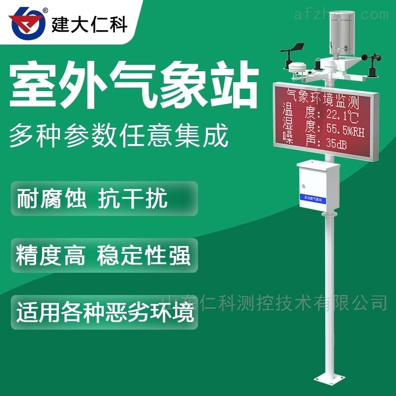 建大仁科 农业气象监测 气象站