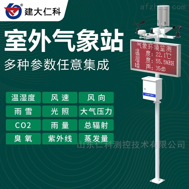 建大仁科 室外气象监测 气象站设备