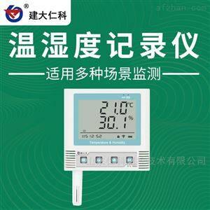 RS-WS-WIFI-C3建大仁科 温湿度记录仪传感器 大棚监测设备