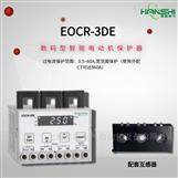 EOCR3DE-H3DZ7WQ低压低频电动机保护器-供应