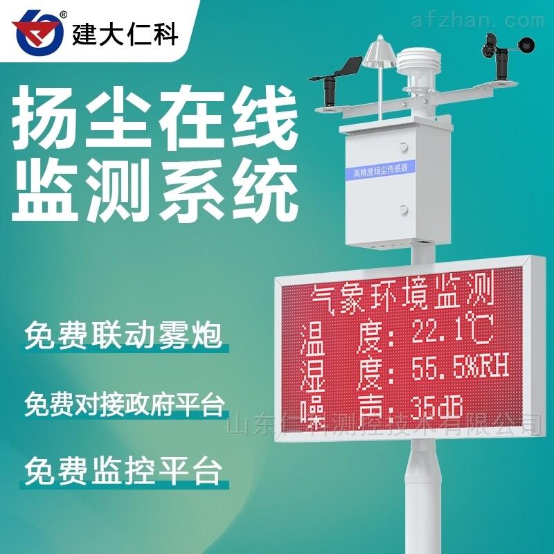 建大仁科 噪声扬尘监测 监测系统
