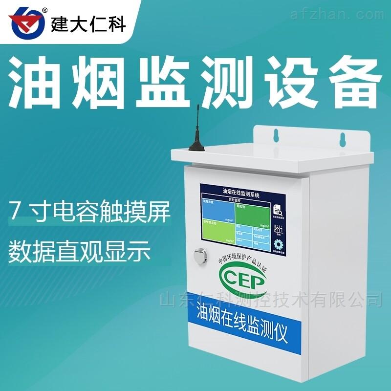 建大仁科油烟监测仪 油烟在线监测设备价格