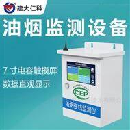 RS-LB-400建大仁科油烟监测仪 油烟在线监测设备价格