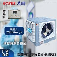 YPHB-23EX深圳蓄电池房防爆环保空调
