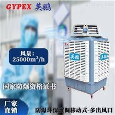 YPHB-25EX株洲移动式防爆环保空调