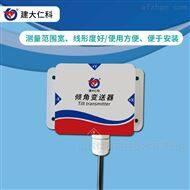 RS-DIP-N01-1建大仁科 倾角传感器生产厂家 角位变送器