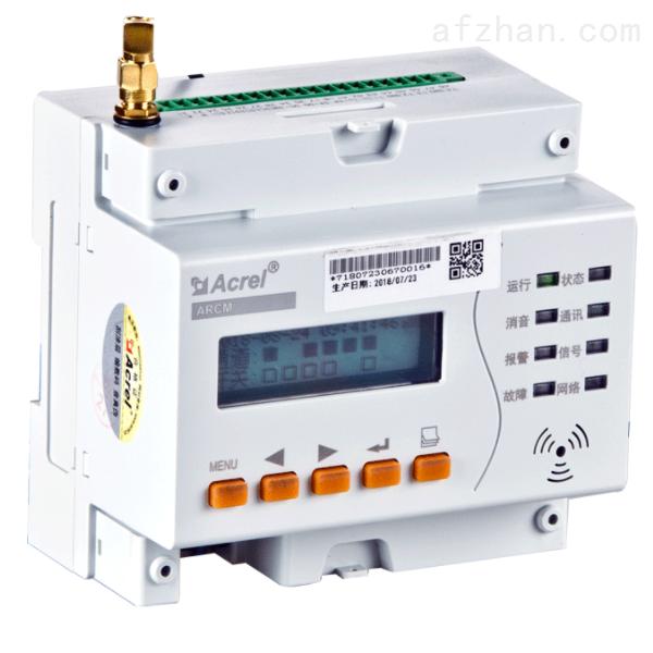 电气火灾-智慧用电监控装置