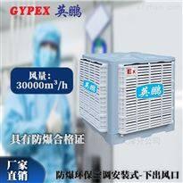 YPHB-30EX天津防爆冷風機