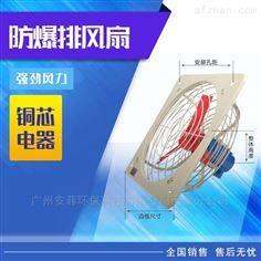 BFAG-300深圳制药厂防爆摇头扇