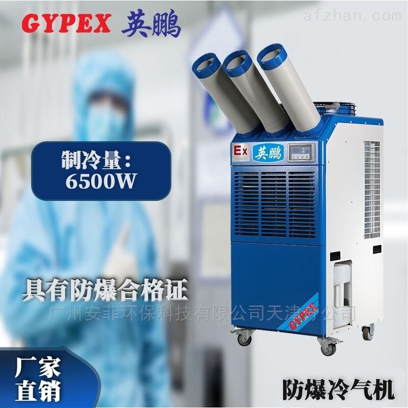 河南电子厂防爆冷气机