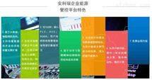 AcrelCloud-7000浙江舟山工企业能源管控平台多少钱一套