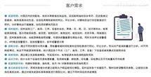 AcrelCloud-7000河南信阳企业管理平台说明书