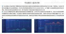AcrelCloud-7000河南濮阳能源管理平台说明书