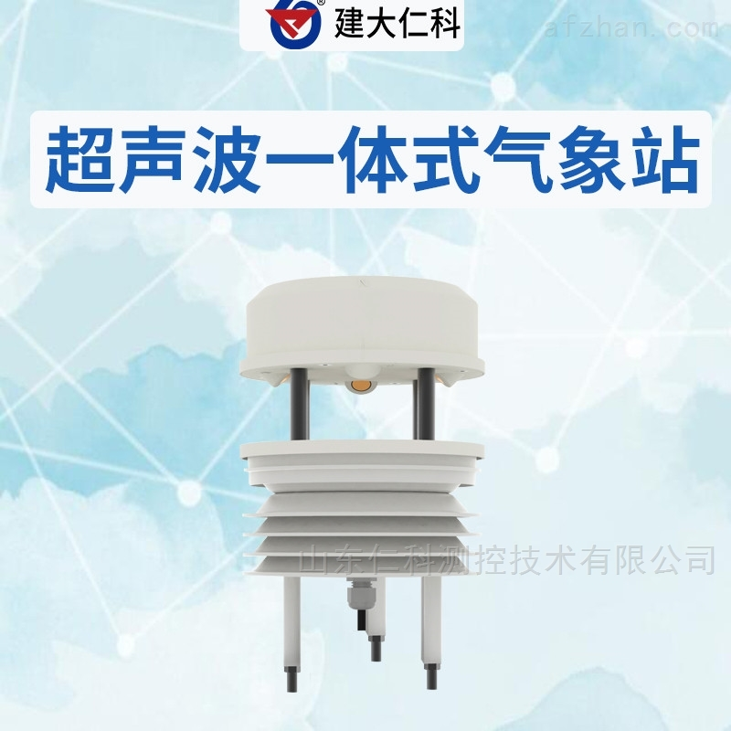 建大仁科一体式气象站 环境气象监测