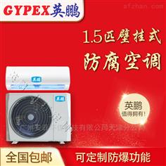 KFR-3.5F东莞工业防腐空调
