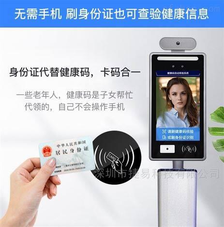 人脸识别测温扫码机 捷易科技