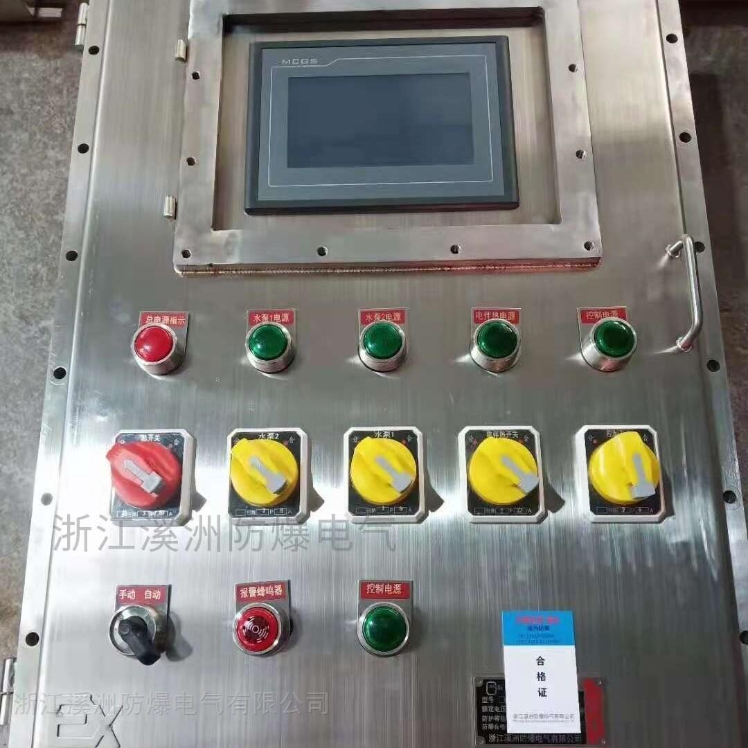 不锈钢防爆配电柜