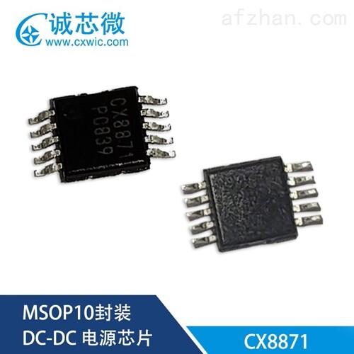 DC电源芯片CX8871