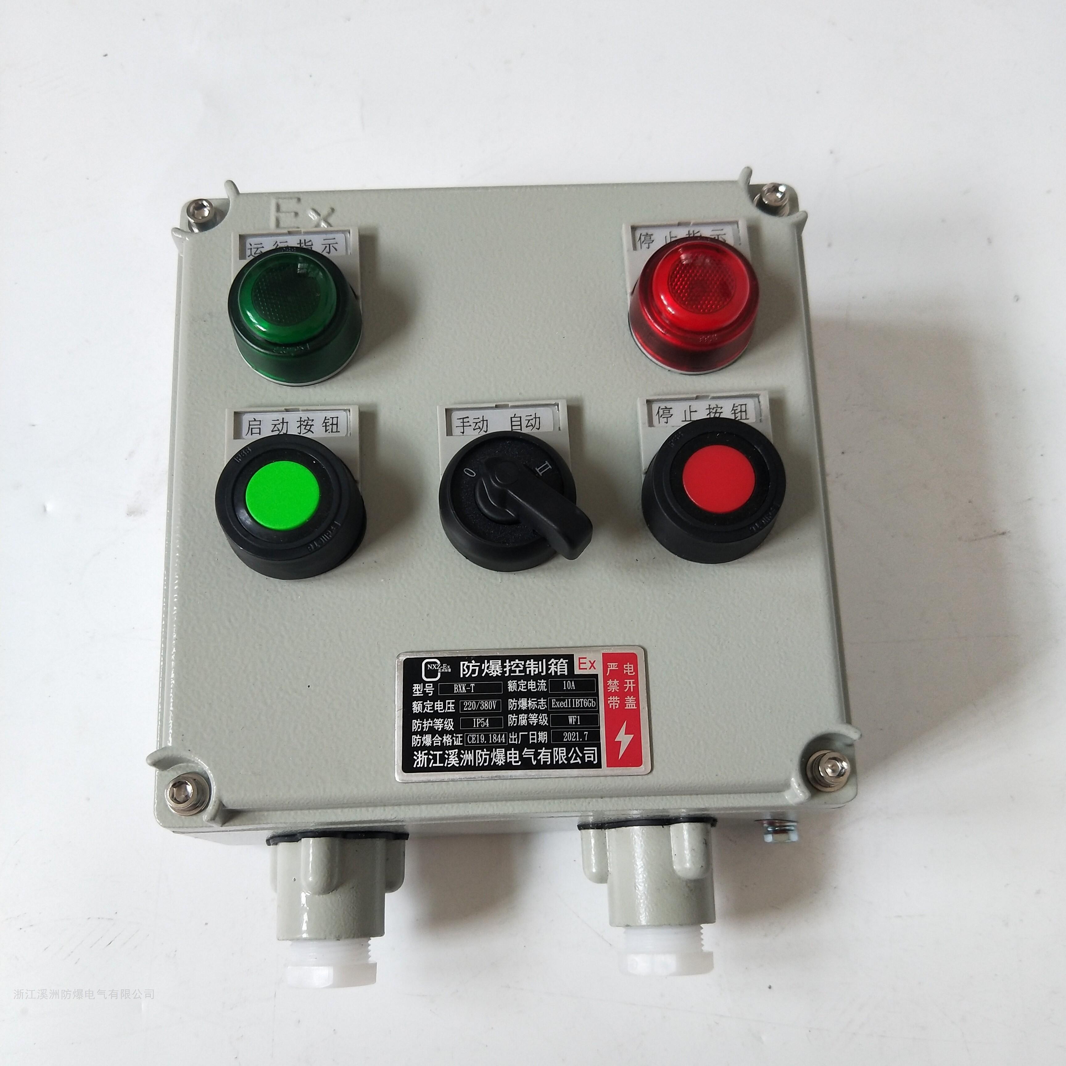 5孔防爆按钮控制盒