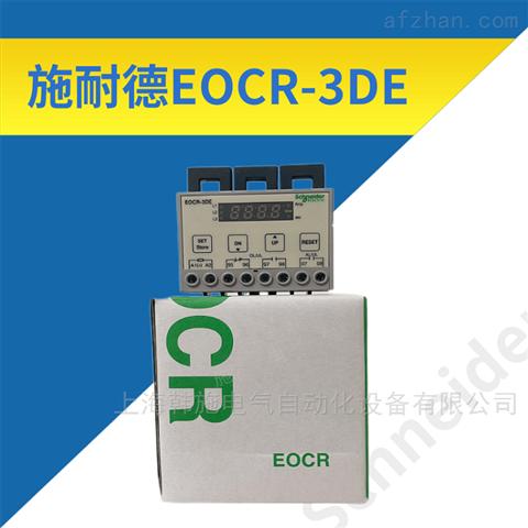 EOCR3DE-WRDZ7一体式电动机保护器