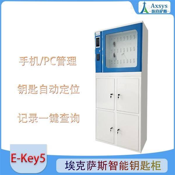 埃克萨斯汽车钥匙智能管理系统E-Key5钥匙柜