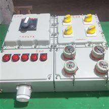 BXX防爆检修配电箱