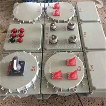 BXMD户外IIC级防爆照明动力配电箱