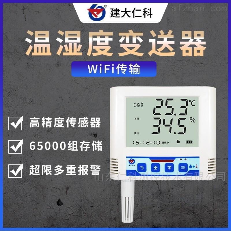 建大仁科 WiFi型温湿度变送器 检测设备