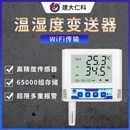 RS-WS-WIFI-6建大仁科 WiFi型温湿度变送器 检测设备