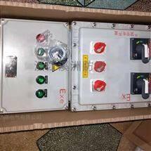 BXQ防爆动力(电磁起动)配电箱