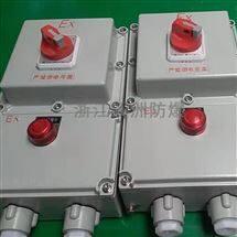 防爆断路器BDZ20A32A40A铸铝防爆负荷开关