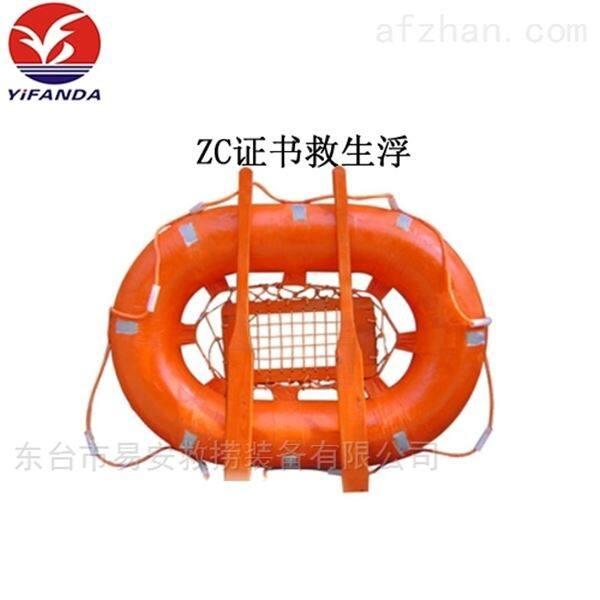 ZC证书水上救生浮