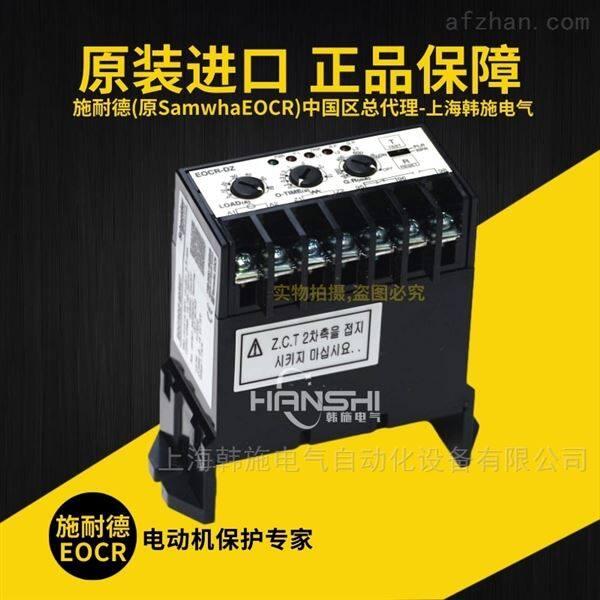 EOCRDZ-05RM7接地漏电保护继电器