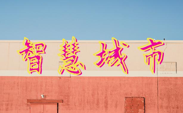 中国智慧城市行业发展困境与前景