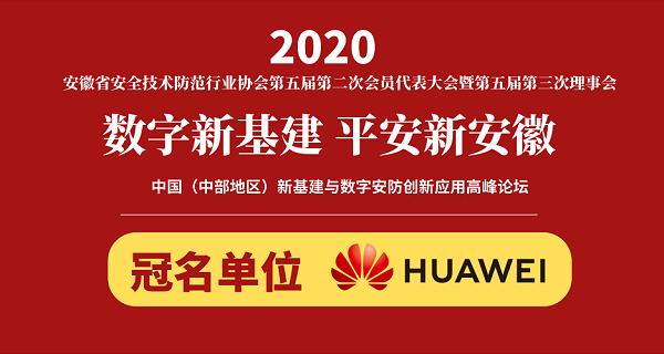 "华为独家冠名""数字新基建 平安新安徽""中国(中部地区)新基建与数字安防创新应用高峰论坛"