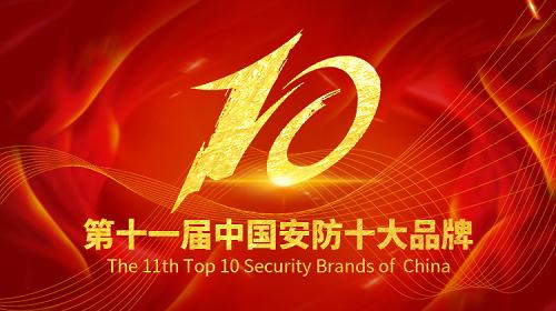 第十一屆2020中國安防品牌評選暨2021第三屆大安防產業云端博覽會報名火熱進行中
