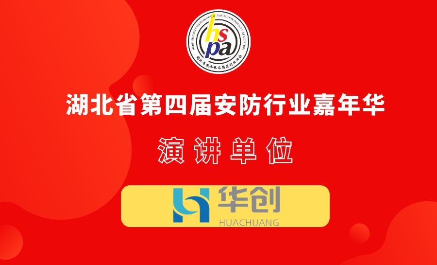 12月23日 华创电子将亮相湖北省第四届安防行业嘉年华