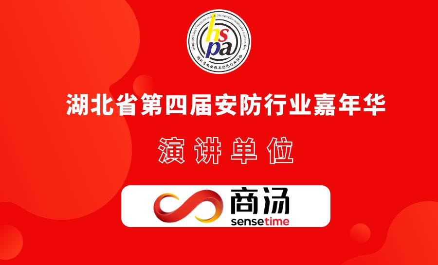 商汤科技确认出席湖北省第四届安防行业嘉年华并作演讲