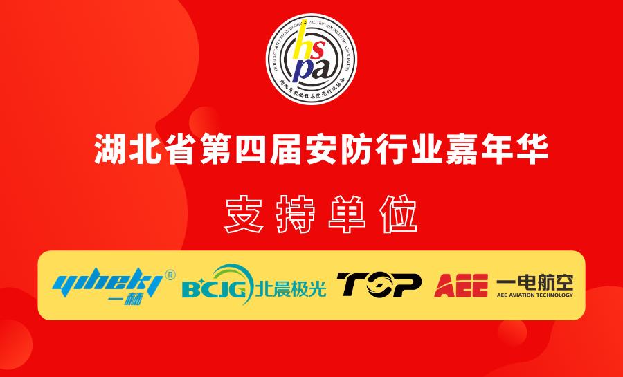 嘉年华支持单位(三):浙江一赫、北晨极光、拓普新科、AEE一电航空