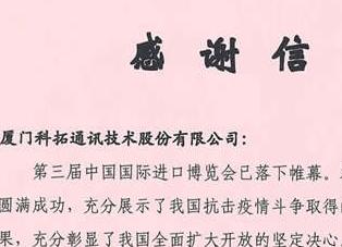 """科拓停車上海進博會交通服務保障圓滿成功,智慧拼""""博""""彰顯實力"""