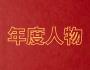 第四屆中國安防年度人物評選活動通知